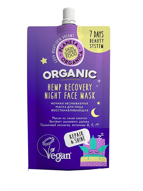 Восстанавливающая ночная несмываемая маска для лица planeta organica