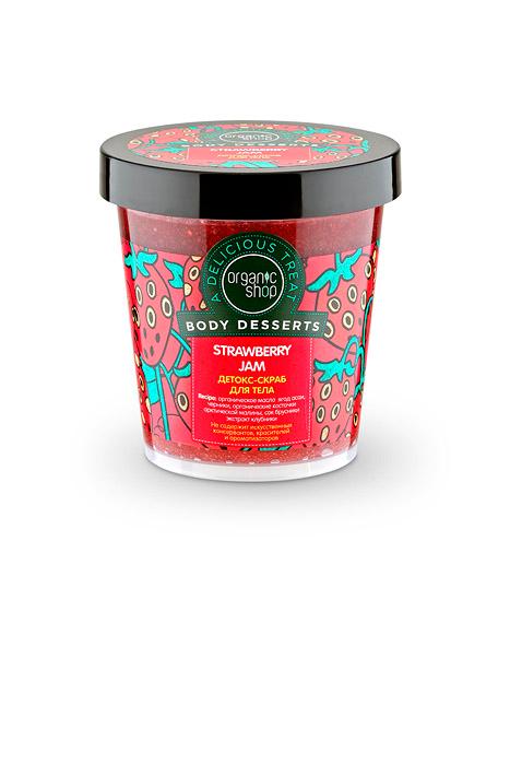 Детокс-скраб для тела «Strawberry Jam»