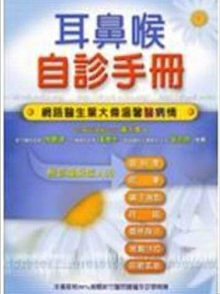 Ear, nose and throat (ENT) self-diagnosis manual: Network Doctor of David Yip wa