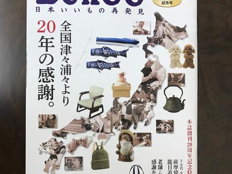 Zekoo 20周年記念号に載りました