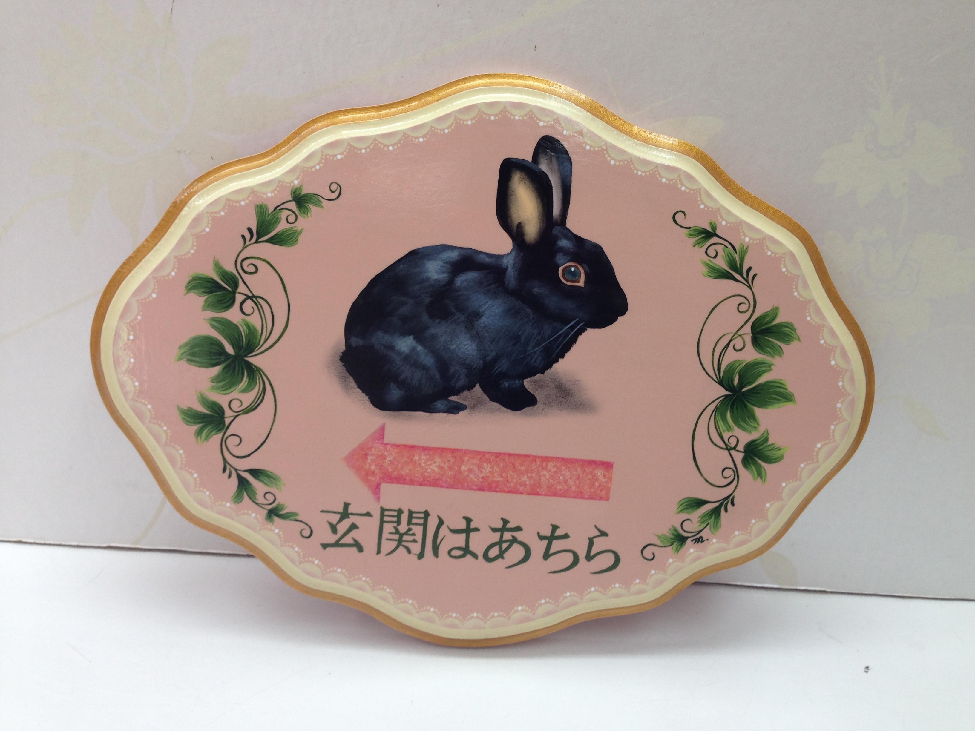 デコラティブペイント,ウサギの看板