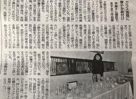 諏訪市民新聞で紹介されました