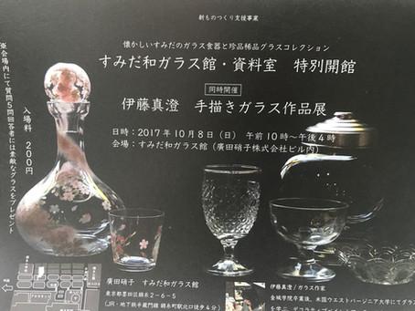 伊藤真澄 手描きガラス作品展