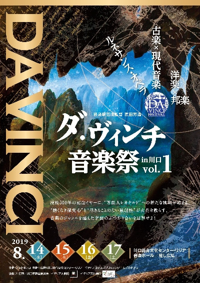 ダ・ヴィンチ音楽祭 in 川口 vol.1