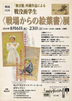 「無言館」所蔵作品による戦没画学生〈戦場からの絵葉書展〉鎮魂のコンサート