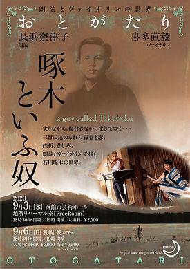 おとがたり函館・札幌公演 - 石川啄木omote