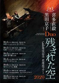 喜多直毅&黒田京子デュオ『残された空』CD発売記念北海道ツアー2020
