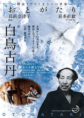 おとがたり函館・札幌公演 - 吉田一穂omote