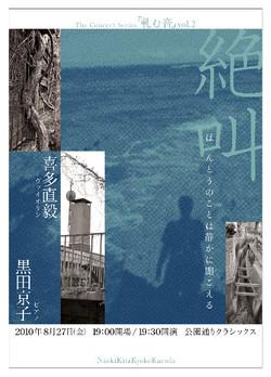 喜多直毅&黒田京子デュオ