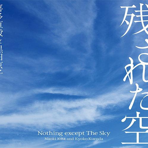 喜多直毅&黒田京子デュオ『残された空 ~Nothing except The Sky~』