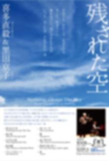 喜多直毅&黒田京子デュオ『残された空』