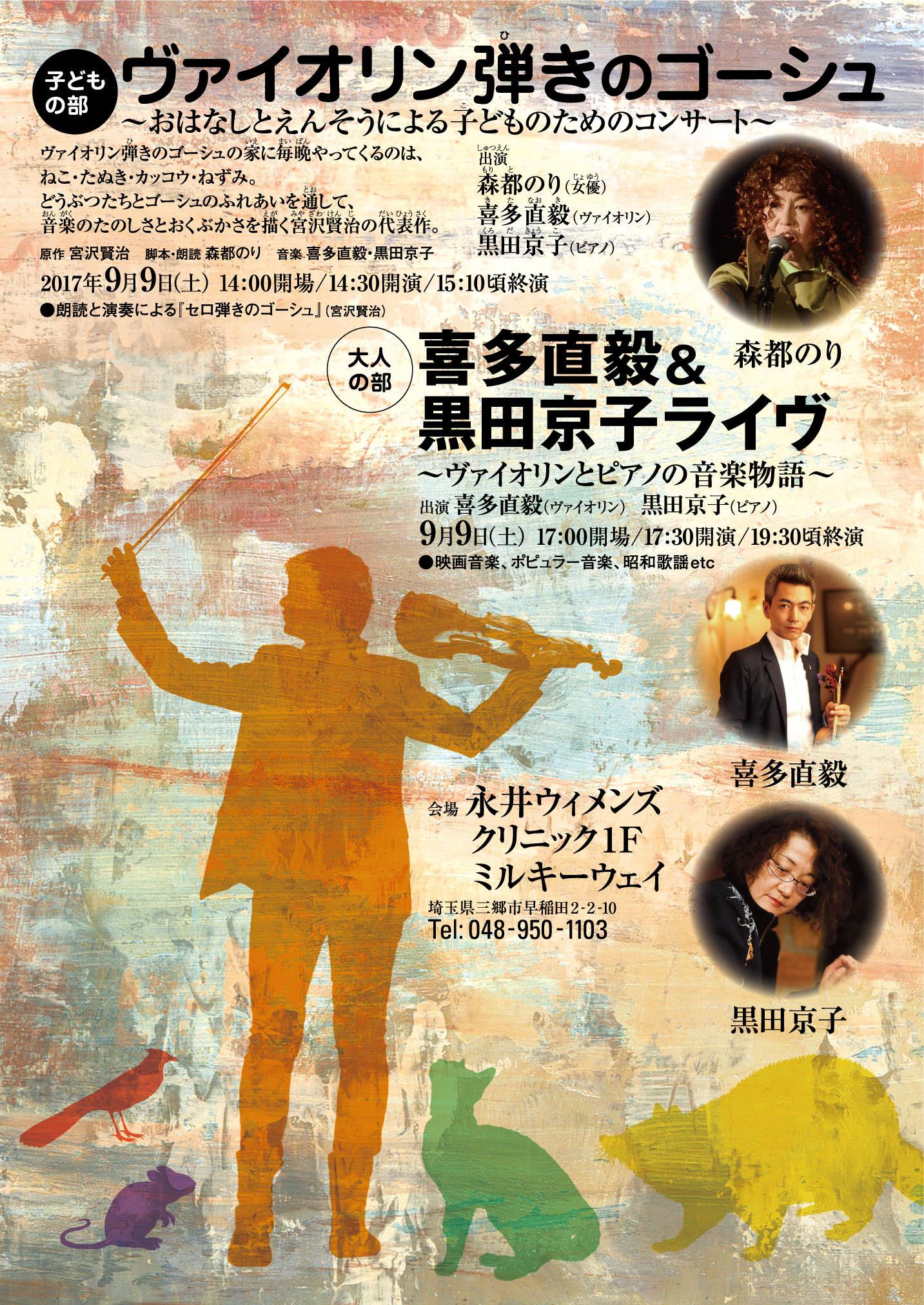 喜多直毅&黒田京子デュオ、guest:森都のり