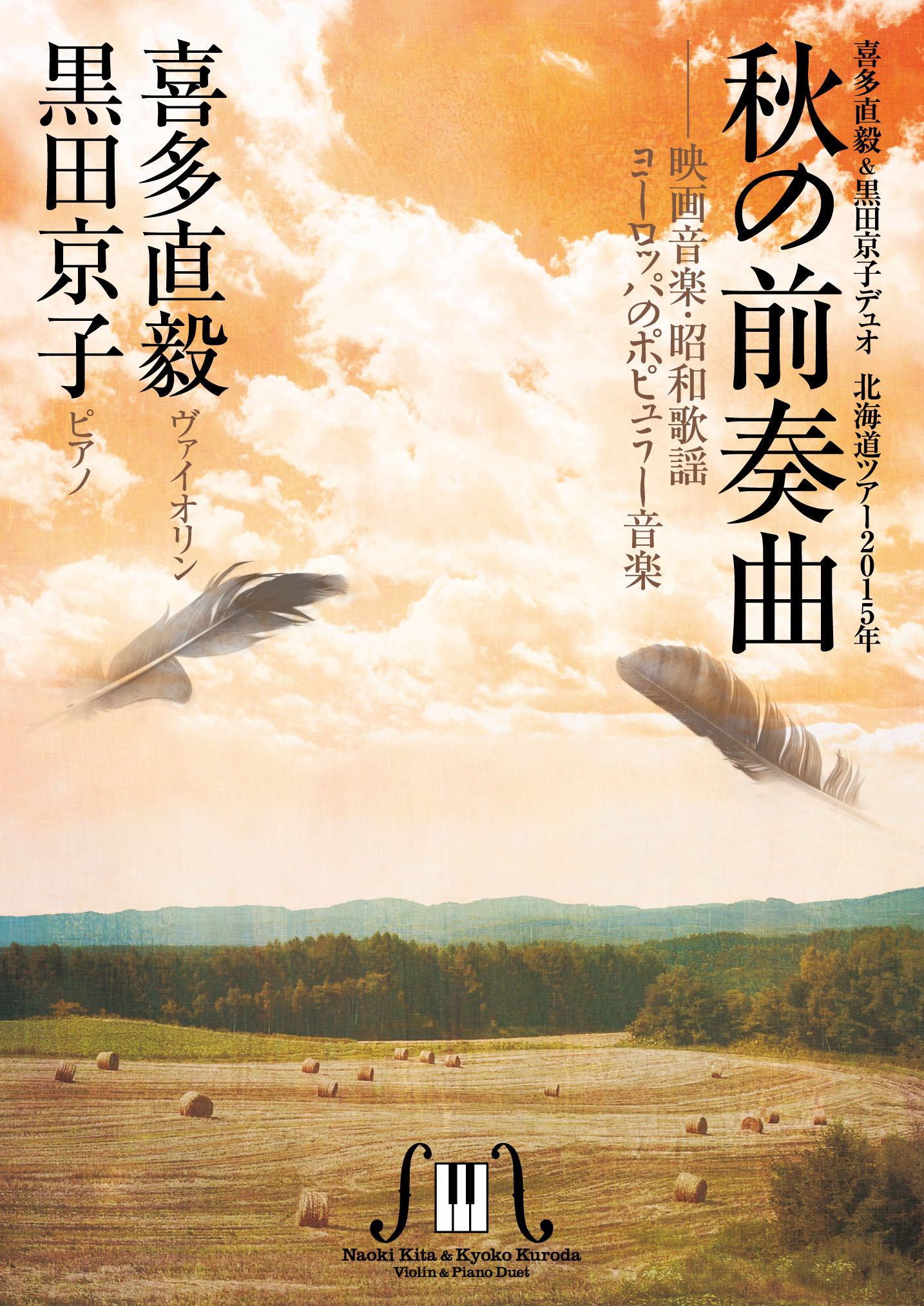 2015年北海道ツアー『秋の前奏曲』フライヤー