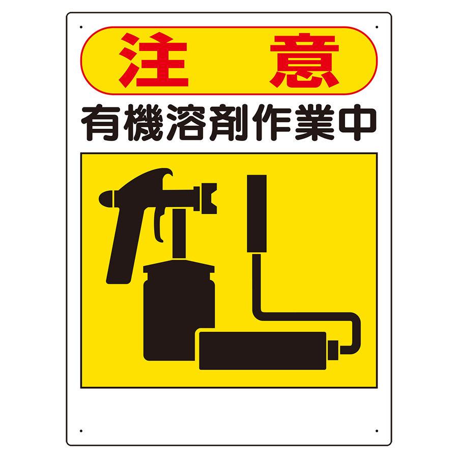 有機溶剤業務従事者安全衛生教育