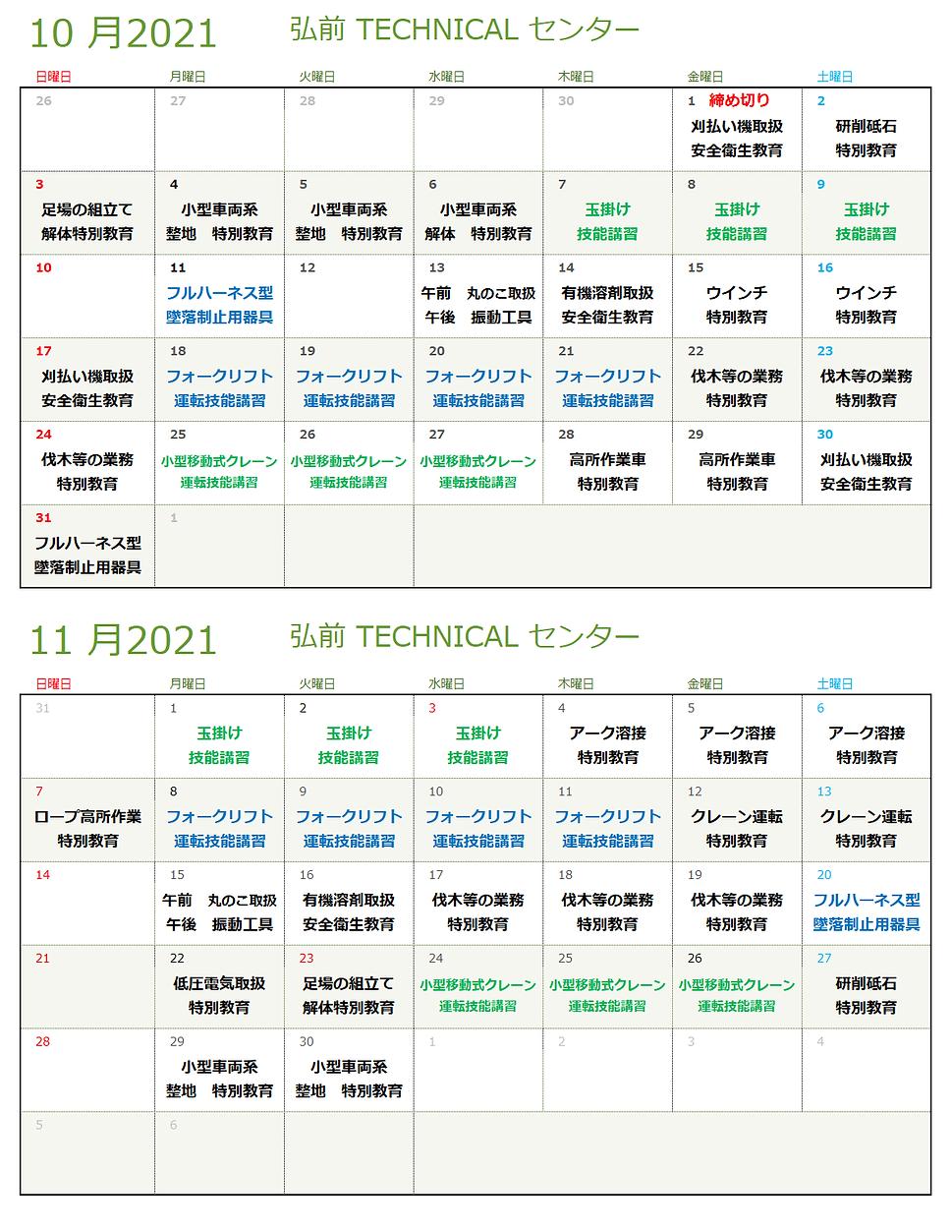 10月11月開催予定表.png
