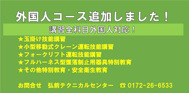 ホームページ用外国人バナー.png