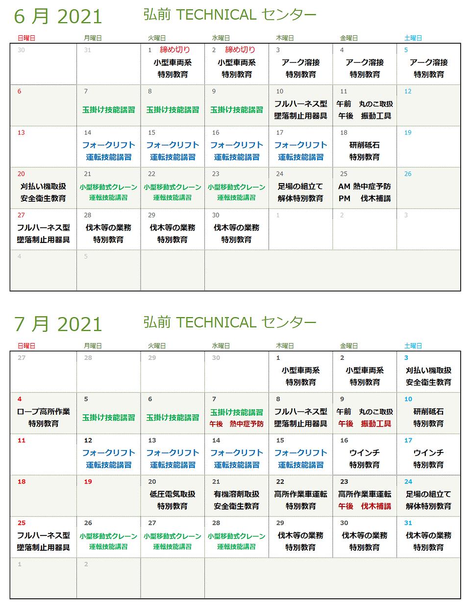 6月7月開催カレンダー.png