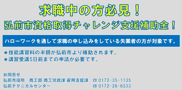 弘前市補助金.png