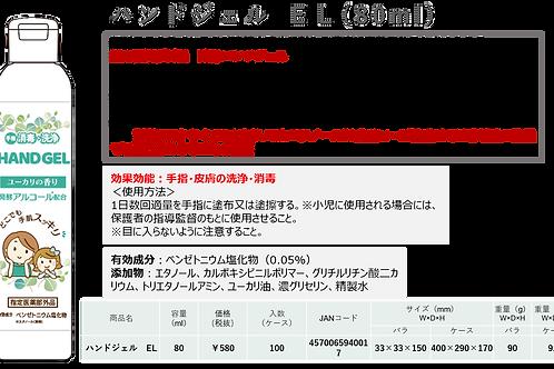 ハンドジェルEL (80ml)  指定医薬部外品