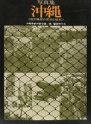 KOSHICHI TAIRA & OTHERS - Photographs of  Okinawa,one million people people's distress and resistance