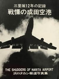The Shudders of Narita Airport  - Seristu no Narita Kuko