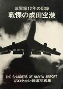 TAKASHI HAMAGUCHI - THE SHUDDERS of NARITA AIRPORT