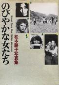 MICHIKO MATSUMOTO - WOMEN COME ALIVE