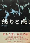 HAMAYA HIROSHI - DOCUMENT OF GRIEF AND ANGER - Ikari to kanashimi no kiroku