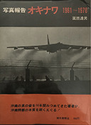 KURIHARA TATSUO - OKINAWA 1961-1970: PHOTOREPORTAGE