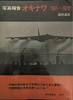 OKINAWA 1961-1970: Photoreportage