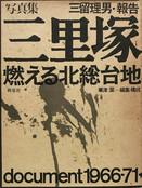 MITOME TADAO - SANRIZUKA - MOERU HOKUSO DAICHI / DOCUMENT 1966-71