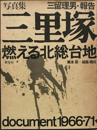 Sanrizuka - Moeru Hokuso Daichi / Document 1966-71