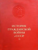 AA.VV. - 1935 History Of The Civil War In USSR
