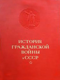 1935 History Of The Civil War In USSR