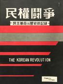 AA.VV.- The Korean revolution photographs souvenir 1960 april 19