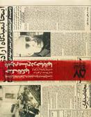 MARYAM ZANDI - THE REVOLUTION OF IRAN '79
