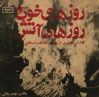 BAHAMAN JALALI,RANA JAVADI - DAYS OF BLOOD DAYS OF FIRE