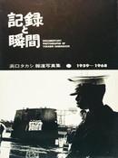 Hamaguchi Takashi - DOCUMENTARY PHOTOGRAPHS of HAMAGUCHI TAKASHI 1959-1968