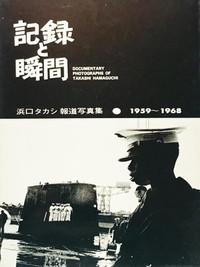 DOCUMENTARY PHOTOGRAPHS of HAMAGUCHI TAKASHI 1959-1968