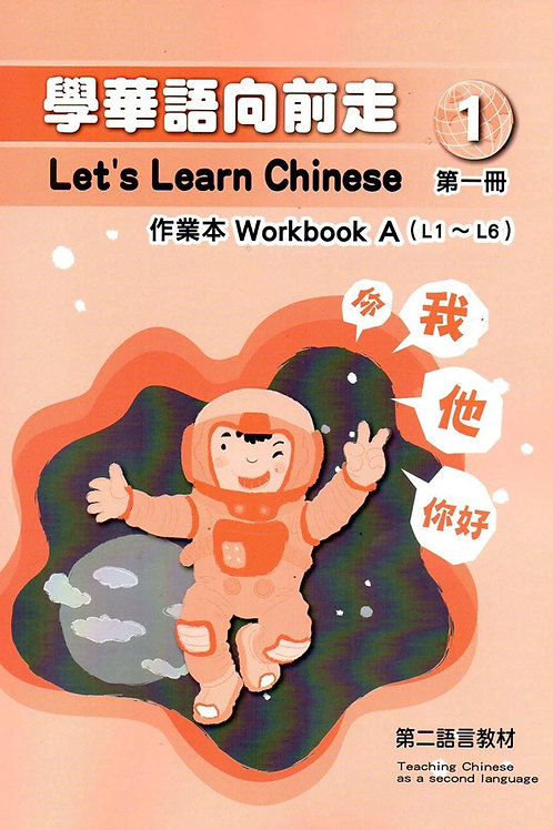 Let's Learn Chinese Workbook 1 AB