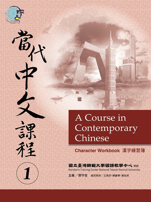 A Course in Contemporary Chinese (Handwriting Workbook 1)