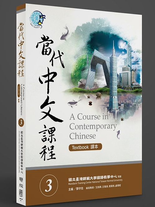 A Course in Contemporary Chinese (Textbook 3)