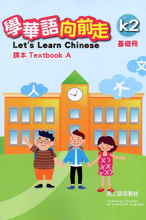 Let's Learn Chinese Textbook Basics AB