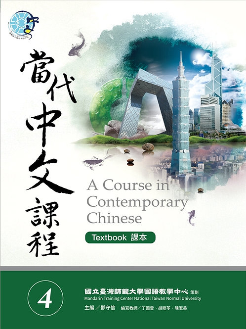 A Course in Contemporary Chinese (Textbook 4)