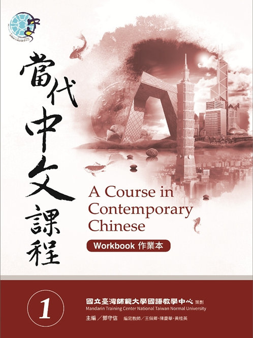 A Course in Contemporary Chinese (Practice book 1)