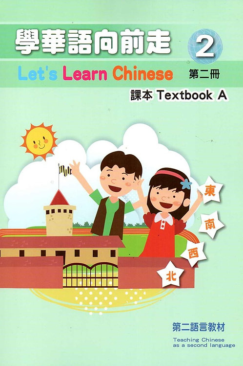 Let's Learn Chinese Textbook 2 AB