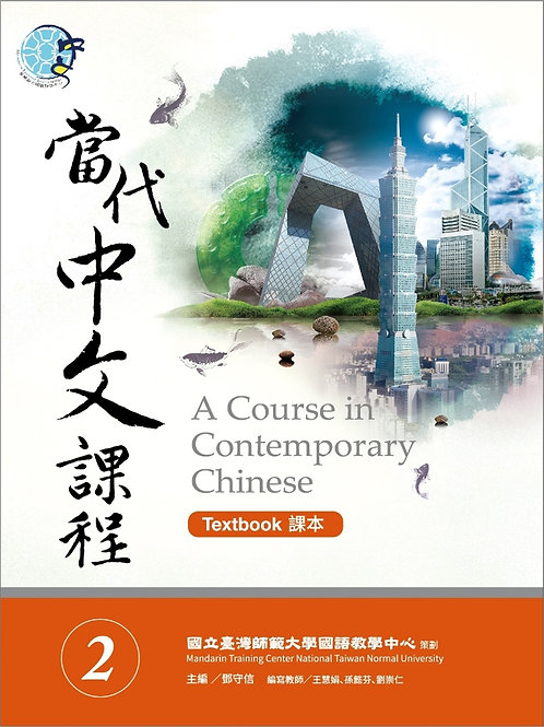 A Course in Contemporary Chinese (Textbook 2)