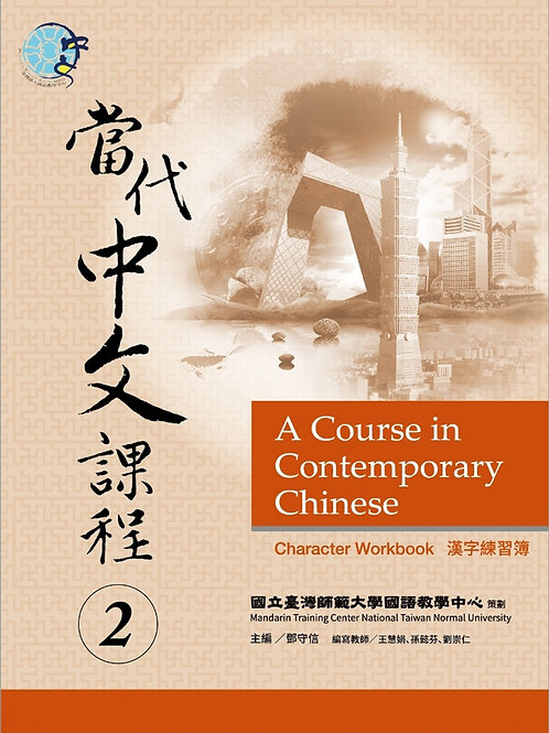A Course in Contemporary Chinese (Handwriting Workbook 2)