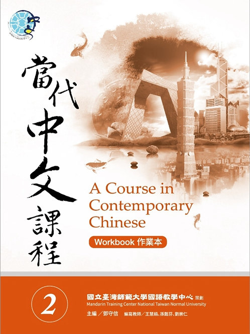 A Course in Contemporary Chinese (Practice book 2)