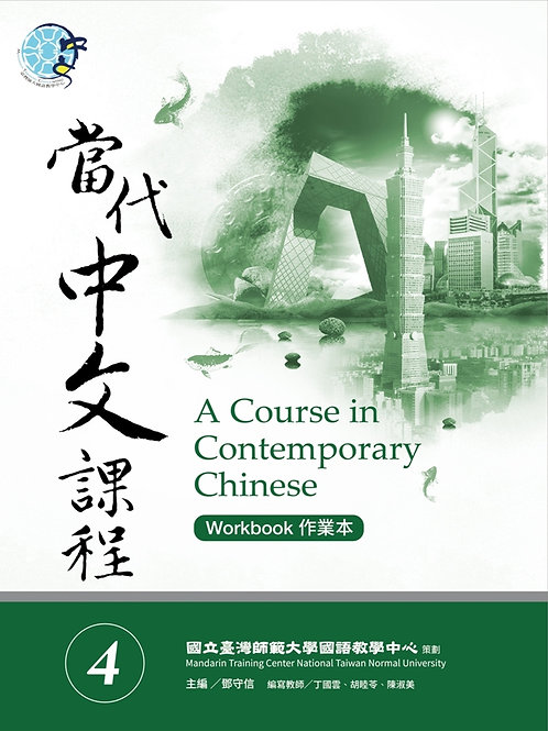 A Course in Contemporary Chinese (Practice book 4)